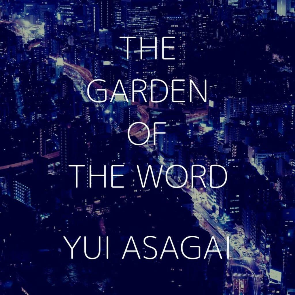 THE GARDEN OF THE WORD_AlbumArt